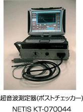 超音波測定機(ポストチェッカー)NETS KT-070044