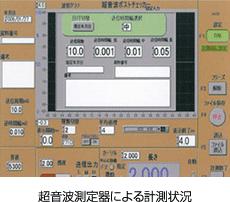 超音波測定機による計測状況